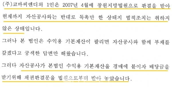 학교법인 웅동학원이 2010년 6월 경남도진해교육청에 제출한 '수익용기본재산 처분허가 신청' 문건의 일부.