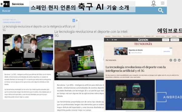 스페인 현지 언론에 에임브로드의 풋볼 네비게이션 기술이 소개되고 있다. [출처=(주)에임브로드]